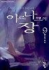 이르나크의 장 1-9 완결 ☆북앤스토리☆