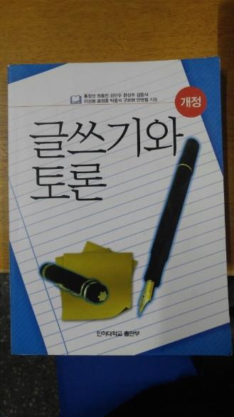 글쓰기와 토론
