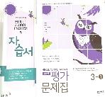 동아출판 중학교 영어 3 교과서 자습서+3-1 평가문제집 이병민저 15개정 2020