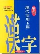 동아 현대활용옥편 (제3판) (사전/무색인/상품설명참조)
