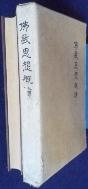 불교사상개론 (佛敎思想槪論)  [내려쓰기편집]  / 사진의 제품  / 상현서림  ☞ 서고위치:MM 5 *[구매하시면 품절로 표기됩니다]