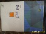 신라대학교 출판부 / 문제해결을 위한 컴퓨터 활용 / 김경민 지음 -꼭 상세란참조
