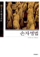 손자병법 - 동양고전 슬기바다 9 (2011년 보급판)