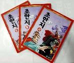 중국고전+한자 초한지 상,중,하 (전3권)