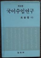 국어수업연구 (제3판)