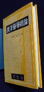 동양의학개론 [2001년 7판] [상현서림]  /사진의 제품     ☞ 서고위치:GS 6 * [구매하시면 품절로 표기됩니다]