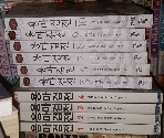 용마검전 1-10 (완결) (1~4권은 큰책, 5~10권은 작은책입니다)