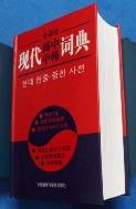 현대한중중한사전 現代韓中中韓詞典 /사진의 제품  / 상현서림 / :☞ 서고위치:KL 2 * [구매하시면 품절로 표기됩니다]