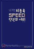 2017 위종욱 SPEED 단권화 사회