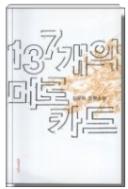 137개의 미로카드 - 김운하 장편소설 초판 발행