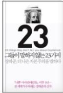 그들이 말하지 않는 23가지 - 장하준 더 나은 자본주의를 말하다 초판51쇄