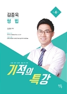 2018 김종욱 형법 기적의 특강 #