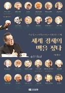 새책. 세계 경제의 맥을 짚다 . 사공일 | 국제기구 수장 | 세계최고석학