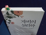 자비의 심리학 [연필,형광펜 밑줄,포스트잇 多]  사진의 제품  / 상현서림  / :☞ 서고위치:MF 8