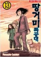땅거미특공대(희귀도서,중상급)1~13완결