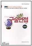 한권으로 끝내는 심층 구술면접 - 인문계열 (2002새입시 최신판)