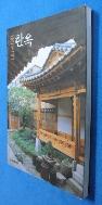 한옥 [표지상처 수리 有]   /사진의 제품     :☞ 서고위치:KC 4  * [구매하시면 품절로 표기됩니다]