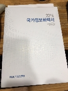 2016 국가정보화백서