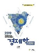 2019 정병열의 경제학 입문