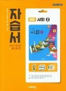 2020년 정품 새책>>비상 자습서 중등사회 2 (교과서+활동풀이편) (최성길 /비상교육 / 2020년 ) 2015 개정교육과정