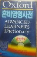 혼비영영사전 Oxford Advanced Learner's Dictionary. 6/ed
