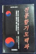 전통합기도백과(체육 시리즈 31) /상현서림/사진의 제품 /☞ 서고위치:MX 4  *[구매하시면 품절로 표기됩니다]