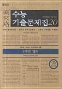 정치(미래로 5개년 수능기출문제집 20)(2010학년도 수능 대비) ★교과 연구용★ #