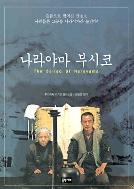 나라야마 부시코 - 슬픔으로 빚어진 산 사람들은 그곳을 나라야마라 불렀다!『후가자와 시치로 원작소설』