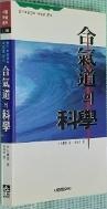 합기도의 과학 1997.05.30 1판 2쇄