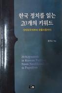 한국 정치를 읽는 20개의 키워드 - 신자유주의부터 포퓰리즘까지