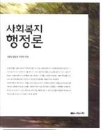 사회복지 행정론 (정치 /상품설명참조 /양장 /2)