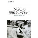 NGOの源流をたずねて―難民救援から政策提言まで (JVCブックレット 3) (單行本)