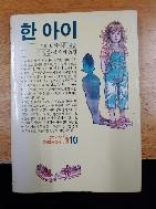 한 아이(샘터유아교육신서 10)
