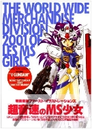 The World Wide Merchandise Division 2001 of Les MS Girls #