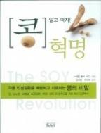 알고 먹자 콩 혁명