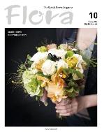 플로라 Flora 2014년 10월호