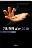 기업경영 Way 2010 기업경영 사례집 1~3 - 기업경영의 새로운 길을 제시한다(전3권완결) 1쇄