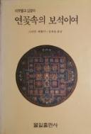 연꽃속의 보석이여(티벳불교길잡이) [1989초판]