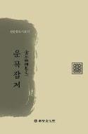 雲谷雜著 운곡잡저 (권1) - 신안향토사료지