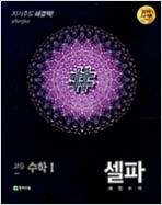 셀파 해법수학  고등수학1 (2019 고2 적용)