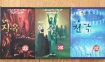 단테 신곡 - 단테지옥, 단테연옥, 단테천국 세트 (tvN 책 읽어드립니다 5회 방송도서)
