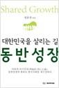 대한민국을 살리는 길 동반성장