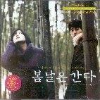 봄날은 간다 OST [미개봉]
