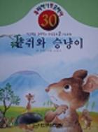 사고력을 길러주는 인성교육 큰 그림동화 - 들쥐와 승냥이 : 대형사이즈(300x415)