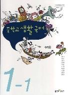 8차 중학교 생활국어 1 - 1 교과서 (신사고/이숭원 외) (부 125-3~)