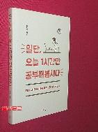 일단  오늘 1시간만 공부해봅시다 //197-2