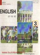 (새책)7차 중학교 영어 3 교과서 (중앙) (7-6)