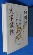 文字講話 1 [일본서적](정) / 사진의 제품    :☞ 서고위치:MH 8  * [구매하시면 품절로 표기됩니다]