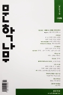 문학나무 2015 여름 통권 55호