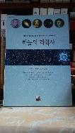 하늘의 과학사(가람과학신서 1)  2001년 초판4쇄